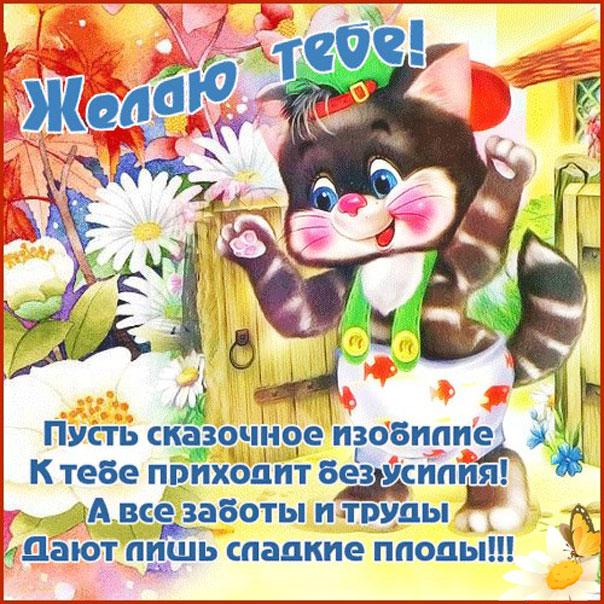 открытка с пожеланием