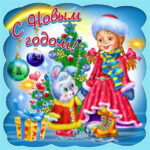 Детская открытка с новым годом