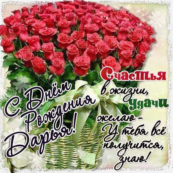 Дашенька Днем рождения мерцающая открытка. Букет, розы, букет из роз, красные розы, с надписью, фразы, Дарья, красивая картинка.