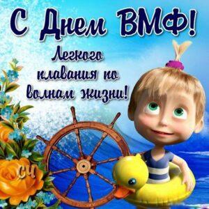 Маша морячка