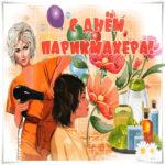 Ласковые красивые открытки парикмахеру