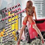 Евгений популярные открытки именины