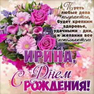 C днем рождения Ирина открытка цветы