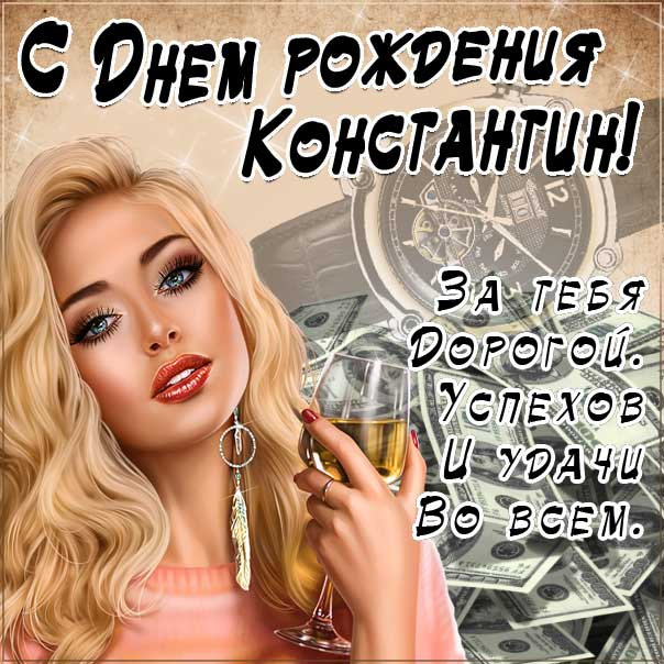 С днем рождения Константин картинки, Косте открытка с днем рождения, Костя с днем рождения, Котя с днем рождения анимация, красивая девушка, доллары, Константин именины картинки, поздравить Костю, для Константина с днем рождения открытки