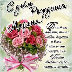 С днем рождения Марина открытка букет цветов