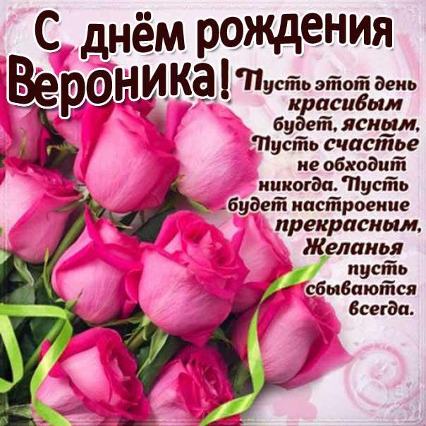 Вероника с днем рождения открытка гиф. Розовые розы, большой букет, с фразами, стих поздравляю.