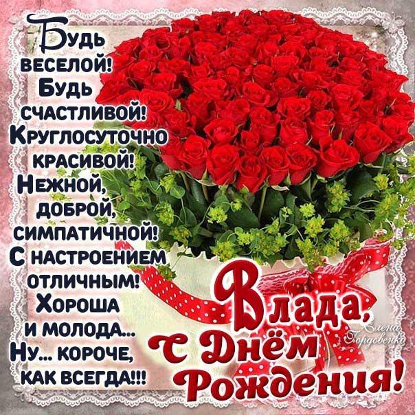 С днем рождения Влада картинки, Владе открытка с днем рождения, Владусе день рождения, Владушка с днем рождения анимация, Ладе именины картинки, поздравить Владиславу, для Владки с днем рождения, корзина роз