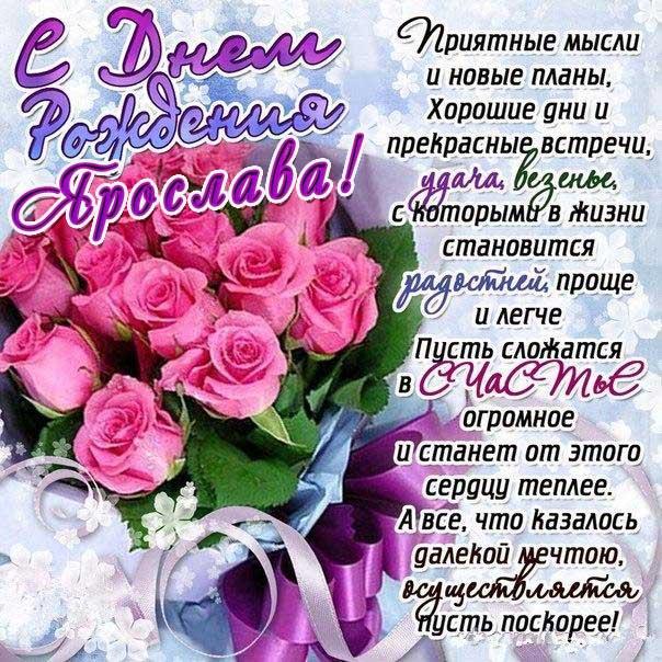 С днем рождения Ярослава картинки, Ярославе открытка с днем рождения, Славуне день рождения, Славочка с днем рождения анимация, Ясе именины картинки, поздравить Ярославу, для Ярославы с днем рождения, букет розовых роз