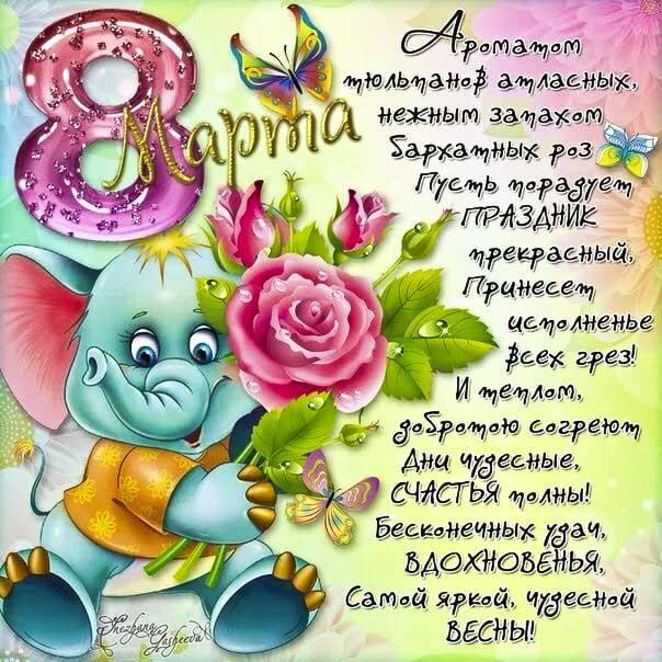 Открытки с женским днем. Веселая картинка 8, с надписью марта, мультяшка, мерцающие женщине, маме 8 Марта, сердечки, открытка, текст любимым, блики.