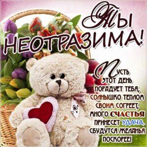 Открытка комплимент девушке - ты неотразима. Женщине комплименты, мишка с букетом, с надписью, медвежонок, стих, с бликами, эффекты, с поздравлением, картинка, цветы, мерцающая.