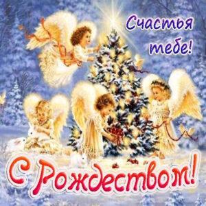 и Рождеством