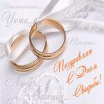 Свадебные поздравления открытки