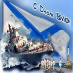 Картинки и открытки день ВМФ