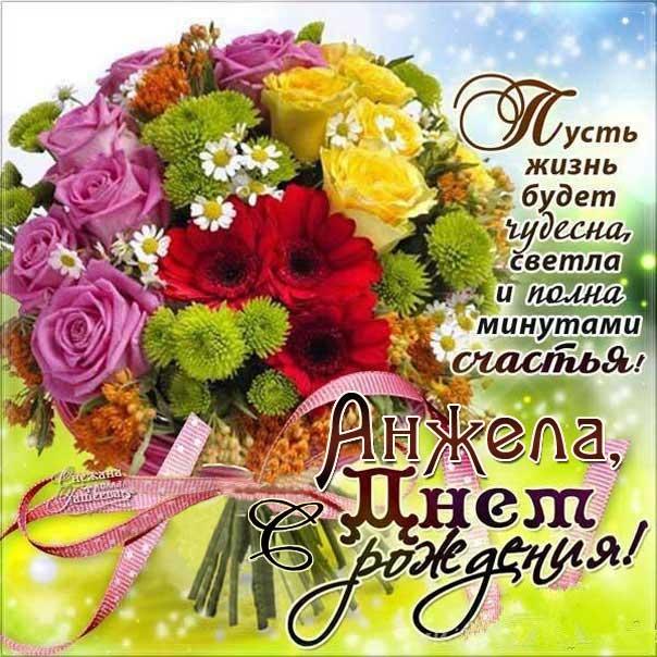 С днем рождения Анжела открытка, букет цветов, надпись, стих, мерцающая, поздравление
