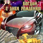 Богдан скачать с днем рождения
