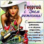 Георгию лучшие открытки именины