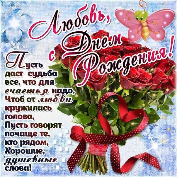 C днем рождения Любовь картинки гифы розы