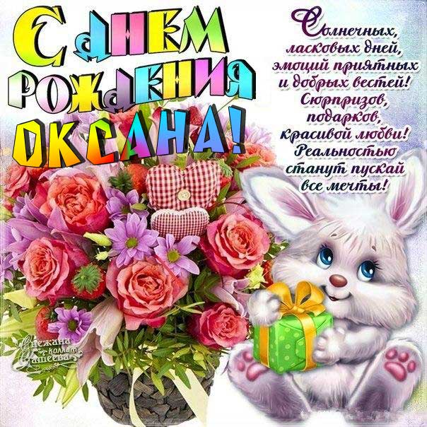 С днем рождения Оксана картинка открытка цветы мультяшка заяц