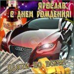 Ярослав поздравить открытки день рождения