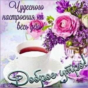 Открытка чудесного, волшебного утра тебе. Чай утро, розы цветы утром, доброе утро, текст, красивая надпись про утро, со стихом, мигающая, картинки, пожелание, сирень.