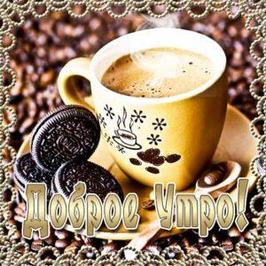 Открытка доброе утро хорошего настроения. Надпись, незабываемого утра, цветы, стихотворение, кофе утро, стих, с бликами, мерцающие, фразы про утро, узоры, картинка.