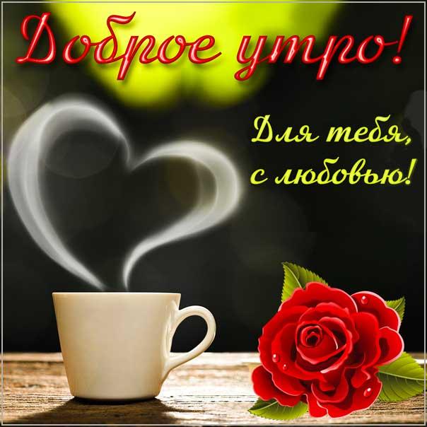 Картинка доброе утро с любовью. Утро кофе, прекрасного утра, с надписью, цветы, сердечко, стишок, узоры, мерцающая, открытка про утро, удачного утра.