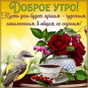 Красивая картинка доброе утро. Со словами позитивного утречка, птичка, цветы, лучшего дня, цветы, мигающие, стихи, картинки желаю, пусть везет, открытка.