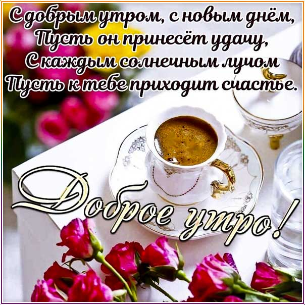 Картинки доброе утро. Отличного утра приятных впечатлений, кофе утро, текст доброго дня, надпись, узоры, с фразами, мерцающая.