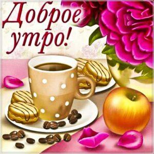 Картинка доброе утро с эффектами. Хорошего утра ярких эмоций, кофе утро, цветы, надпись, с фразами, открытка, пожелание на утро, мерцающая.