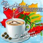 Утренний приветик открытка пожелание