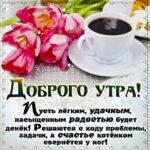 Доброго утра с кофейком открытка