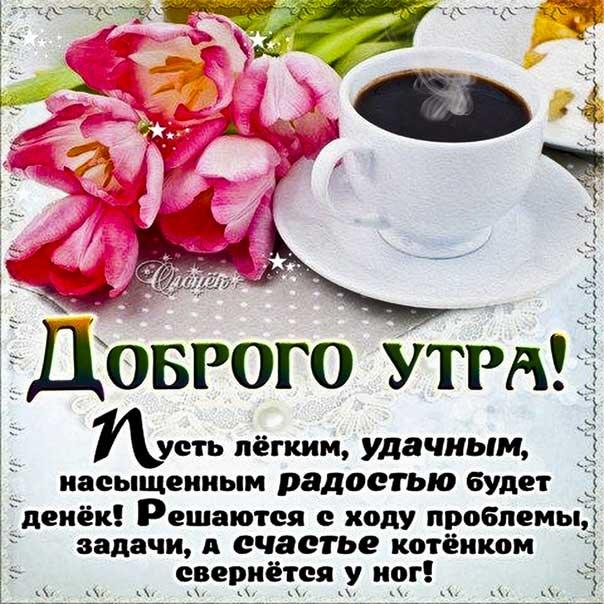 Картинки доброго утра. Удачного дня, с надписью утро, фразы, кофе, цветы, текст про утро, красивая картинка.