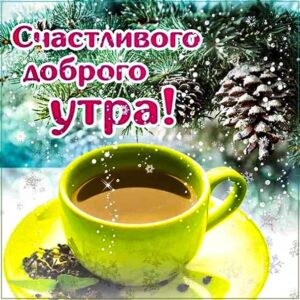 Зимнее утро, доброе утро для зимы, утро кофе снег, снежное утро