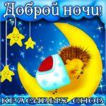 Доброй ночи нежных сновидений