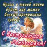 Бесплатные открытки с Рождеством