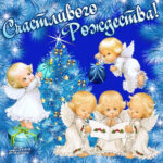 Желаю счастливого Рождества открытки
