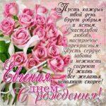 Евгения скачать с днем рождения