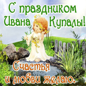 Праздник Ивана Купала
