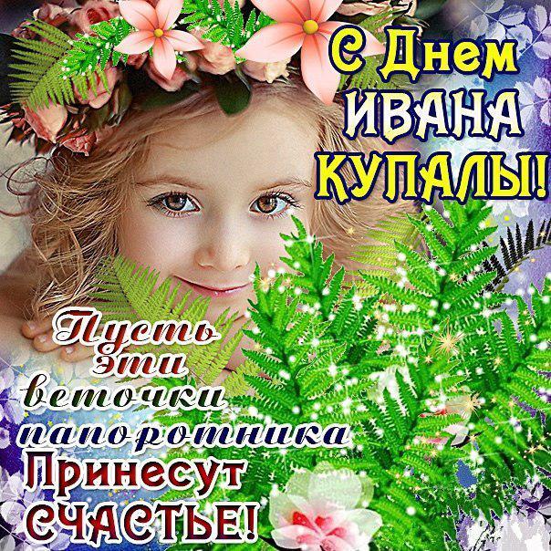 Волшебный цветок папоротника