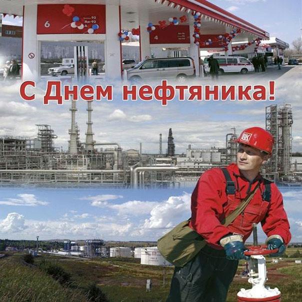 Открытки анимашки день Нефтяника
