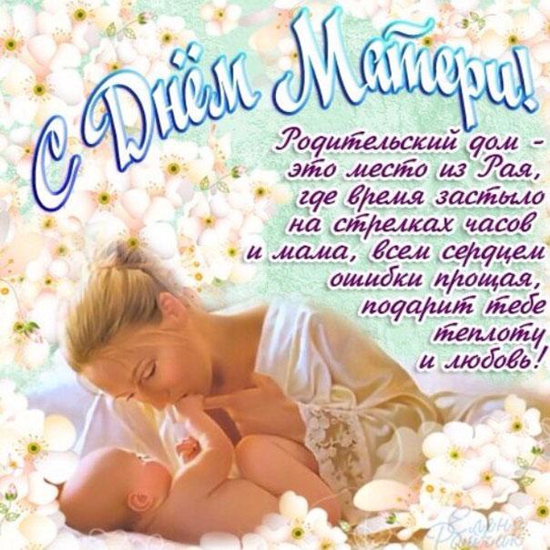 С надписями открытки день Матери