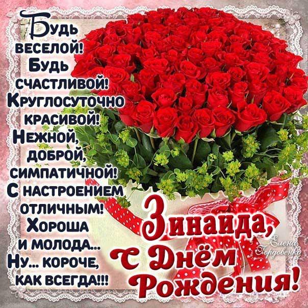 C днем рождения Зинаида открытка корзина роз