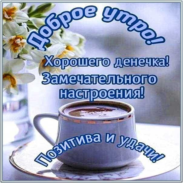 Доброе утро, хорошего дня, замечательного настроения, пожелать удачи, легкого утра, картинки с надписью