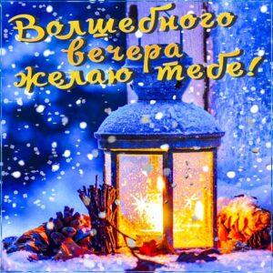 Волшебного зимнего вечера, приятного вечера, романтического вечера, добрый вечер, зимний вечер, снежного вечерочка