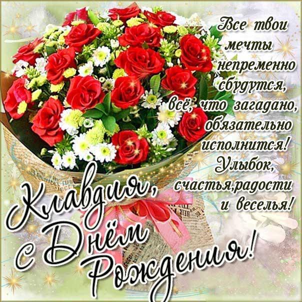 С днем рождения Клавдия картинки, Клаве открытка с днем рождения, Клавуне день рождения, Клавушке с днем рождения анимация, Клавдии именины картинки, поздравить Клавдию, для Клавы с днем рождения, розы
