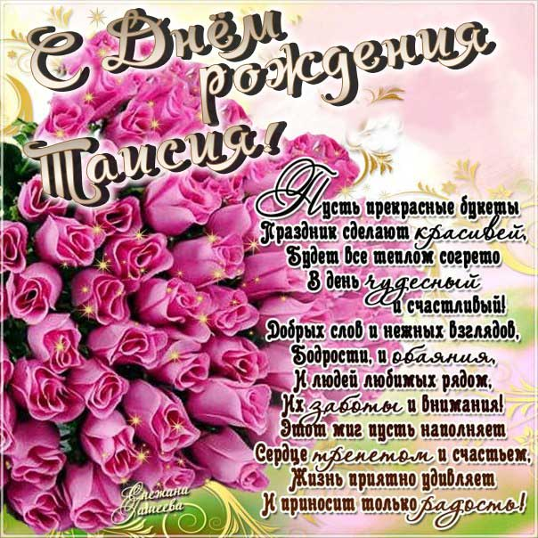 С днем рождения Таисия картинки, Таечке открытка с днем рождения, Тае день рождения, Таечка с днем рождения анимация, Таисье именины картинки, поздравить Таисию, для Таисии с днем рождения, букет розовых роз