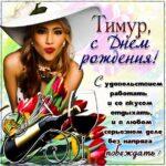 Тимуру красивые открытки день рождения