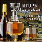 Игорь популярные открытки именины