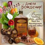 Вячеслав гиф картинки день рождения