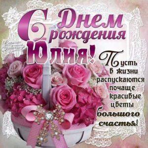 Корзина с розами день рождения Юлия